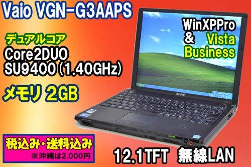 中古ノートパソコン ソニー Vaio VGN-G3AAPS Core2DUO SU9400(1.40GHz) メモリ2G 160G 無線LAN WinXP