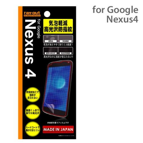 レイ・アウト Nexus4気泡軽減高光沢防指紋ホゴフィルム RT-NX4F/C1