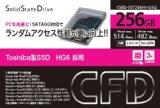 シー・エフ・デー販売 TOSHIBA製SSD採用 2.5inch 内蔵型 SATA6Gbps 256GB CSSD-S6T256NHG6Q