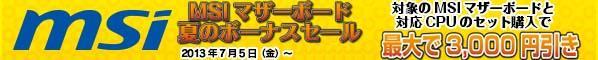 2013年『MSIマザーボード 夏のボーナスセール』