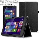 Dell Venue 8 Pro専用ケース スタンド機能付 高品質PUレザーケース  フィルム付き(ブラック)