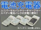 EMT-UCW:バッテリーチャージャー:電池充電器:スマートフォン:電池パック充電器:ユニバーサル充電器:万能充電器:au:MEDIAS:AQUOS:REGZA:Xperia:htc:携帯電話:デジカメ:モバイルルータ:リチウムイオンバッテリー充電器