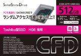 シー・エフ・デー販売 TOSHIBA製SSD採用 2.5inch 内蔵型 SATA6Gbps 512GB CSSD-S6T512NHG6Q