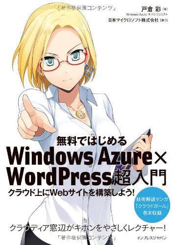 無料ではじめるWindows Azure×WordPress超入門