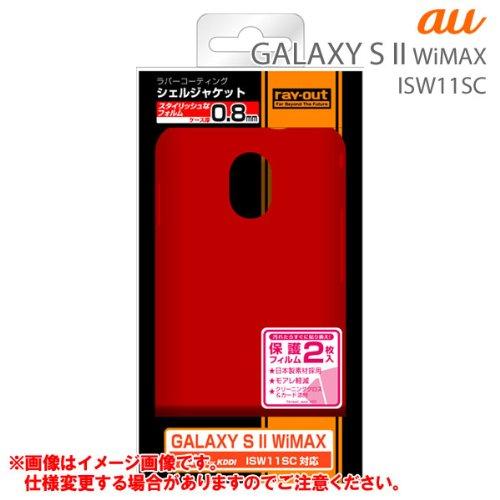 レイ・アウト au by KDDI GALAXY S II WiMAX ISW11SC用ラバーシェルジャケット/マットレッドRT-ISW11SCC3/R