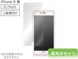 (上級者向け) OverLay Brilliant for iPhone 6 極薄保護シート OBIPHONE6/MS