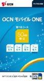 NTTコミュニケーションズ OCN モバイル ONE マイクロSIMパッケージ T0003670
