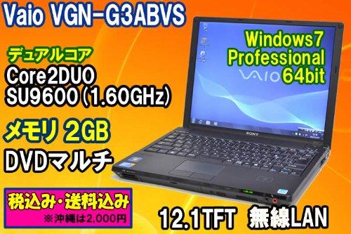 中古ノートパソコン Windows7Pro 64bit ソニー Vaio VGN-G3ABVS Core2DUO SU9600(1.60GHz) メモリ2G DVDマルチ