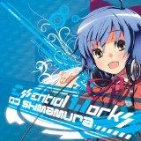 DJ SHIMAMURA : ESSENTIAL WORKS