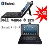 【MOKO】dell venue 8 pro 適用BluetoothワイヤレスキーボードPUレザーケース付 (ブラック)