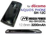 docomo SH-12C AQUOS Phone用大容量バッテリー MUGENPOWER HLI-SH12CXL ブラック