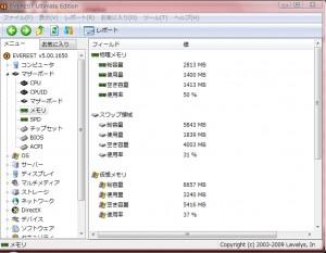 s_memory