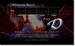 DevilMayCry4_Benchmark_DX10 2009-10-03 00-06-13-13