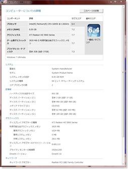 PentiumG9650_2.8GHz_RadeonHD5970_experienceindex_syousai