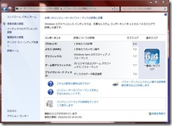 PentiumG9650_2.8GHz_RadeonHD5970_experienceindex