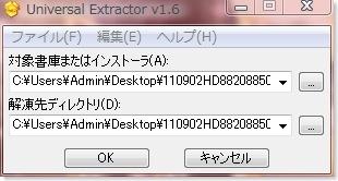 Universal_Extractor_kaitou