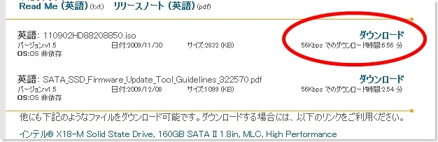intel_ssd_download