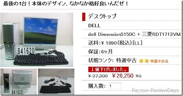 iyh_pentiumd_dimension