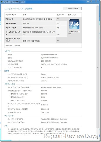 XeonE5620_2.4GHz_Experience_index_score