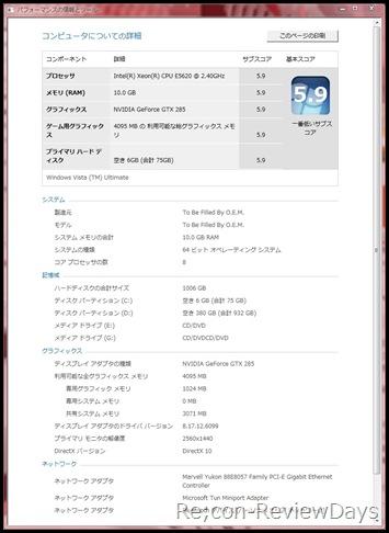 XeonE5620_2.4GHz_GTX285_Vista_experience_index