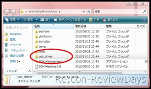 android_sdk_usb_driver_folder