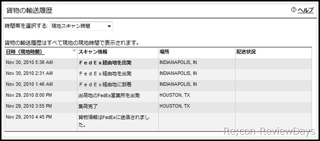milestone2_battery_ekisyouhogocover_tracking