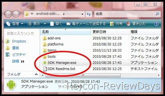 sdk_manager_kidou