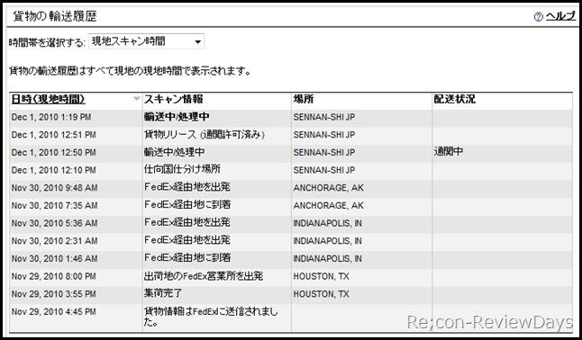 milestone2_daiyouryoubattery_tracking