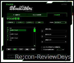 razer-blackwindow-soft-macro02