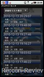 snap20101213_223519