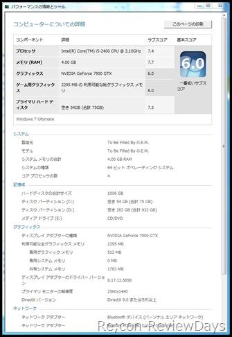 Corei5_2400_3.1GHz_7900GTX_Experienceindex