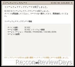 galaxytab_update_kanryou