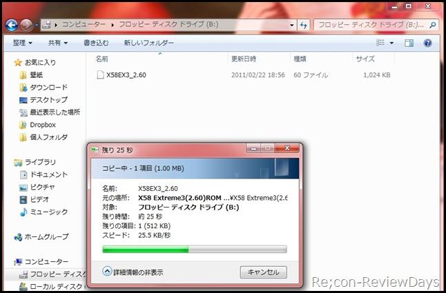 floppy_disk_tennsousokudo