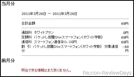 my_softbank_meisai