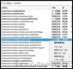 tombloo_config_reset
