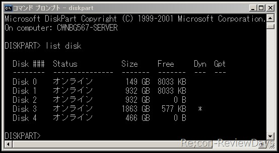 diskpart_list_disk
