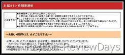 otodoke_kiyaku