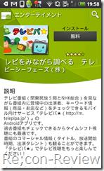 snap20110609_195845