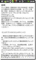 snap20110609_200025