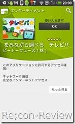 snap20110609_200035