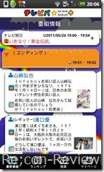 snap20110609_200642