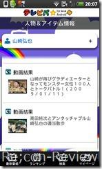 snap20110609_200707