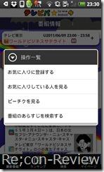 snap20110609_233036