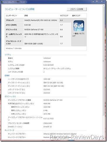 12_PentiumG620_2.6GHz_GT430_on_wei