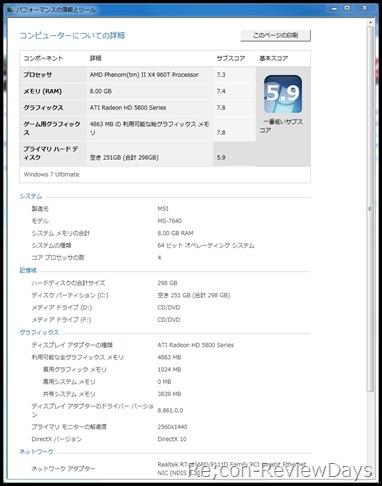 960T_3.0GHz_5870_win7experienceindex