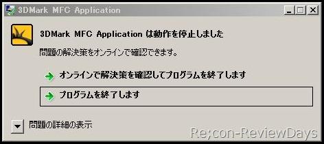 f-07c_3dmark2001se_kidou_error
