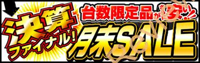 【特価】ソフマップ.com 決算ファイナル! 月末SALE実施中