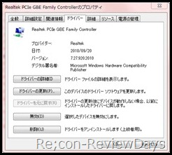 realtek_8111E_driver