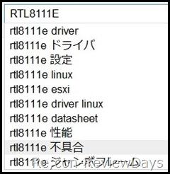 realtek_8111E_kensaku