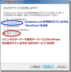 wordpress_livewriter_02
